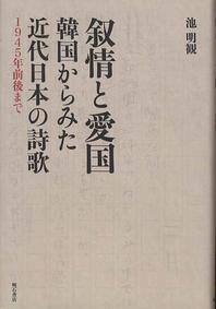敍情と愛國 韓國からみた近代日本の詩歌 1945年前後まで