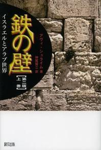 鐵の壁 イスラエルとアラブ世界 上卷