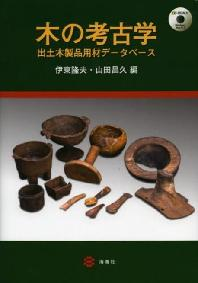 木の考古學 出土木製品用材デ-タベ-ス