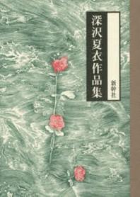 深澤夏衣作品集