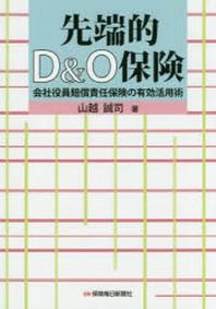 先端的D&O保險 會社役員賠償責任保險の有效活用術