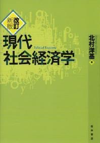 現代社會經濟學