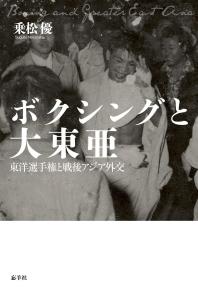 ボクシングと大東亞 東洋選手權と戰後アジア外交