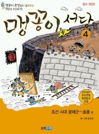 맹꽁이 서당 4(조선시대 광해군-효종편)