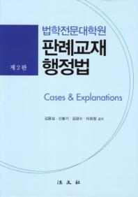 행정법 판례교재(법학전문대학원)