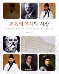 교육의 역사와 사상