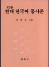 현대 한국어 통사론