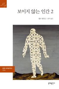보이지 않는 인간. 2