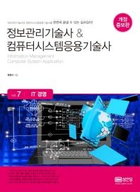 정보관리기술사&컴퓨터시스템응용기술사. 7: IT 경영