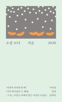 소설 보다: 겨울 2020