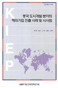 중국 도시개발 분야의 해외기업 진출 사례 및 시사점