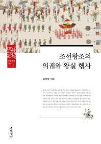 조선왕조의 의궤와 왕실 행사