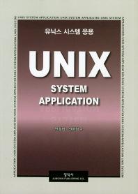유닉스 시스템 응용
