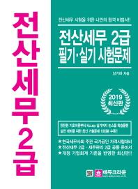 전산세무 2급 필기 실기 시험문제(2019)