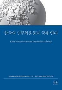 한국의 민주화운동과 국제 연대