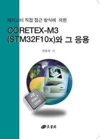 레지스터 직접 접근 방식에 의한 CORTEX-M3(STM32F10x)와 그 응용