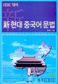 신현대 중국어 문법(HSK대비)