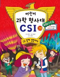 어린이 과학 형사대 CSI. 28: CSI, 함께 성장하다!