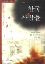 한국 사람들