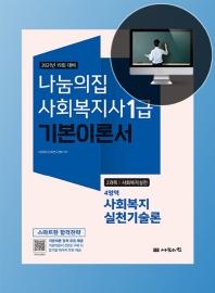 나눔의집 사회복지실천 4영역 사회복지실천기술론 기본이론서(사회복지사 1급 2과목)(2021)