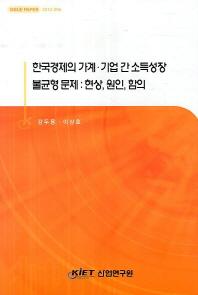 한국경제의 가계 기업 간 소득성장 불균형 문제: 현상 원인 함의