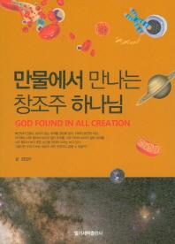 만물에서 만나는 창조주 하나님