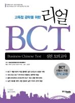 고득점 공략을 위한 리얼 BCT 실전 모의고사