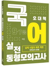 오대혁 국어 실전 동형모의고사(9 7급)(2016)
