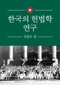 한국의 헌법학 연구: 김철수 편