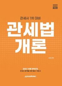 2022 관세사 관세법개론