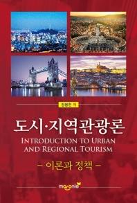 도시 지역관광론 이론과 정책