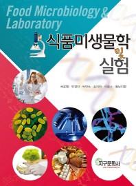 식품미생물학 및 실험