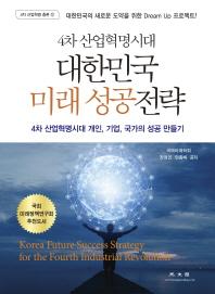 4차 산업혁명시대 대한민국 미래 성공전략