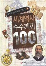 세계역사 수수께끼 100. 1