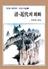 청 근대의 회화(중국의 미술 4)