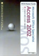 ACCESS 2002 (MOS MASTER GUIDE)