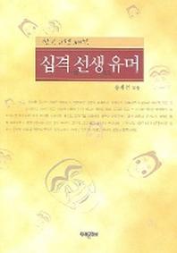 한국고전해학 십격 선생 유머