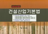 건설산업기본법(2020)