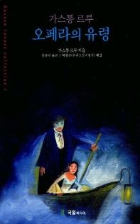 오페라의 유령 (세계추리베스트9)