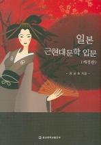 일본 근현대문학 입문(개정판)