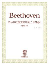 베토벤 피아노 협주곡 5번