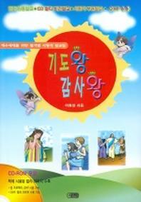 기도왕 감사왕 (CD-ROM 1장 포함)