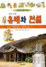 우리고장 유래와 전설 3:대전 충남 충북편