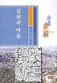 김천의 마을