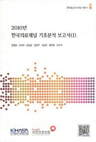 2010년 한국의료패널 기초본석 보고서. 1