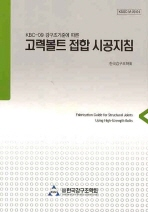 고력볼트 접합 시공지침(KBC-09 강구조기준에 따른)
