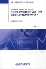 전자정부 선진화를 위한 공공 민간 협업촉진과 역할분담 방안 연구