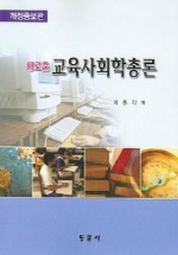 새로운 교육사회학총론(개정증보판)