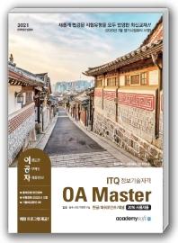 이공자 ITQ 정보기술자격 OA Master(한글+파워포인트+엑셀 2016 사용자용)(2021)