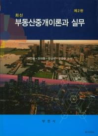 최신 부동산중개이론과 실무